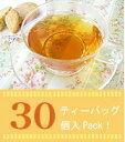 【送料無料】お徳用パック♪ティーバッグ30個♪[ダージリン・ブレンド]