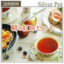 【送料無料】秋から始める、ちょっと幸せな目覚め「朝の紅茶セット」