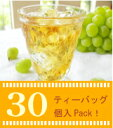 [free shipping] 30 economy pack tea bag ♪ [Muscat tea]
