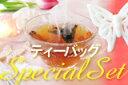 【送料無料】厳選紅茶使用♪専門店の本格ティーバッグ4つの味わいセット (ティーバッグ4種類x各5TB=20TB)