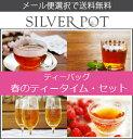 【メール便選択で送料無料】[紅茶セット]期間限定・お買い得!春のティータイムセット