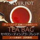 【メール便選択で送料無料】[紅茶]ティーバッグ30個入(→3/12まで40個に増量)お徳用