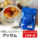紅茶 ティーバッグ 10個入りパック アッサム
