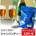 [紅茶]ティーバッグ10個入りパック「シャンパン・ティー」...