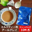 紅茶 ティーバッグ 10個入りパック アールグレイFor MilkTea