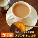 紅茶 ティーバッグ 10個入りパック オレンジショコラ