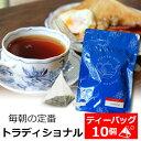 紅茶 ティーバッグ 10個入りパック トラディショナル