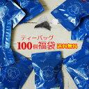 ★◆12/19発送開始(他ご注文含む)【送料無料】紅茶専門店のティーバッグ100個福袋!