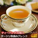 【メール便選択で送料無料】[紅茶]ティーバッグ30個入お徳用パック「ダージリン春摘み