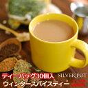 【メール便選択で送料無料】[紅茶]ティーバッグ30個入(→2019年1月20日まで40個に増量)お徳用パック「ウィンタースパイスティー」