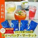 [紅茶]グルメ大賞(紅茶部門)9回受賞!【送料無料(メール便)】ティーバッグ・マーケッ
