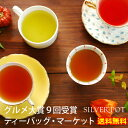 [紅茶]グルメ大賞(紅茶部門)9回受賞!【送料無...