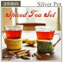 ◆1/17より発送開始(他ご注文含む)【送料無料】紅茶で冬の寒さ対策、ほんわかスパイスティー・セット