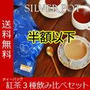 ◆12/5より発送開始(他ご注文含む)【送料無料(メール便)】[紅茶]半額以下!紅茶ティー