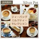 【送料無料】Winter Special!ティーバッグ・ミルクティー・セレクション