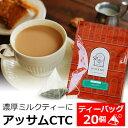 紅茶 ティーバッグ 20個入 お徳用パ�
