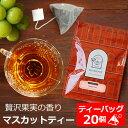 紅茶 ティーバッグ 20個入 お徳用パック マスカット ティー