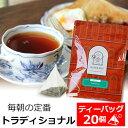 紅茶 ティーバッグ 20個入 お徳用パック トラディショナル