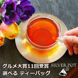 □グルメ大賞<strong>紅茶</strong>部門10回受賞!ティーバッグ・マーケット・セット