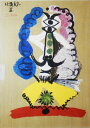 【パブロ・ピカソ】 「創造の中の肖像 12.3.69(2)」 版画(リトグラフ) 限定250部 10号大 額装 芸術 文化 【楽天 書画肆しみづ】【美術 目利き真贋保障】