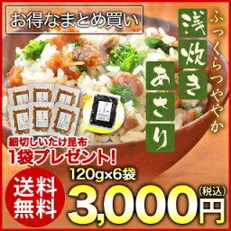 送料無料 まとめ買い 小豆島 ふっくらつややか 浅炊きあさり×6袋  細切しいたけ昆布1袋プレゼント!
