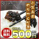 小豆島醤油のうまみがきいたつくだ煮 お試し のり佃煮 のり 海苔 つくだ煮