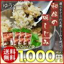 送料無料 お試し しじみ佃煮 小豆島 秘伝の味しじみ 20g × 7袋 オルニチン