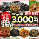 ゆうメール送料無料 まとめ買い 小豆島 よくばり贅沢食べ比べ★つくだ煮お試しセット6