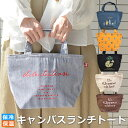 【楽天スーパーSALE 送料無料】保冷トートバッグ 保冷バッ...