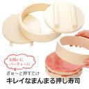 デコレーション すし型 花丸日本製 押し寿司 寿司ケーキ寿司...