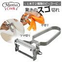 ママクック スゴ切れ千切り & ツマ切り ピーラー日本製 ステンレス きんぴら サラダ食洗機 ツマ