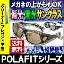 眼鏡の上から サングラス オーバーサングラス オーバーグラス 花粉 PF-1B PF-1G PF-2B PF-2G PFai-2B PFai-2G ポイント10倍 送料無料 uvカット