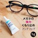 アンチフォグ メガネ 曇り止め くもり止め 強力 眼鏡 アンチフォッグ 送料無料 5g サイモン
