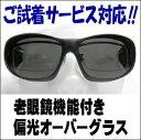 ポイント10倍 送料無料 老眼鏡入り 偏光 オーバーグラス サングラス バイフォーカル ポラフィット ブラック グレー 眼鏡の上からかけられる バレンタイン