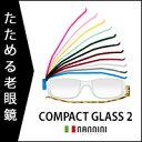 折りたたみ 老眼鏡 女性 おしゃれ 男性 コンパクトグラス2 NANNINI ナンニーニ