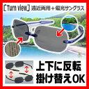 ポイント10倍 送料無料 ★ 上下反転して掛けられる ★ 老眼鏡付き 偏光サングラス Turn View ターンビュー