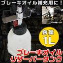 ブレーキオイルリザーバータンク 【容量1L】 メンテナンス器具[代引不可]