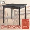【単品】ダイニングテーブル 幅75cm ブラウン 天然木ロースタイルダイニング【Kukku】クック【代引不可】[代引不可]