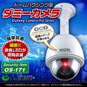 【ダミーカメラ 屋外、防犯カメラ、監視カメラ】 ドームハウジング型 オンサプライ (OS-171) 赤色LEDが常時点滅 防雨タイプ[代引不可]