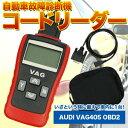 コードリーダー/自動車故障診断機 ケース付き フォルクスワーゲン/AUDI VAG405 OBD2 [代引不可]