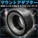 レンズマウントアダプター M42 レンズ マウント → マイクロ フォーサーズ カメラ ボディ 用 マウント アダプター M42 → M4/3 オールドレンズ 銘玉 マイクロフォーサーズ ミラーレス一眼レフデジタルカメラ オリンパス パナソニック [代引不可]