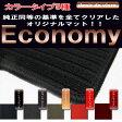 オリジナル ラゲッジマット エコノミー TOYOTA トヨタ ノア / ヴォクシー (5人乗) 年式 H22/4〜H26/1 [ノア 17-ラゲッジ]