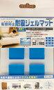 送料無料 【メール便可】 GEL MASTER / ジェルマスター -室内専用- 転倒防止 耐震ジェルマット 30x30xt:5mm 4枚入り 耐荷重:36kg (ZHR-304)