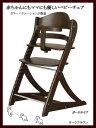 ベビーチェアー<ダークブラウン>ガードタイプ 木製 座らせやすい!座りやすい!ウェーブカット 安定感・安全性抜群!エコ商品!グ..
