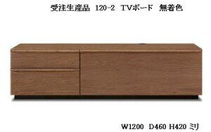 【受注生産品 約30日〜45日】 120-2段 テレビボード
