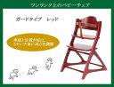 ワンランク上のベビーチェアー mate ガードタイプ レッド 赤色 高さ調整可能 グローイングチェア 木製イス いす 椅子 子供用ダイニングチェア キッズ 高級品
