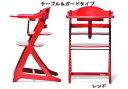 代引き不可 ベビーチェアー レッド 赤 テーブル&ガードタイプ 木製 座らせやすい 座りやすい ウェーブカット 安定感・安全性抜群 エコ商品 グローアップチェアー 赤ちゃん椅子 幼児椅子 トリップトラップ 送料無料