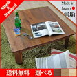 No1 Low Table センターテーブル センター テーブル 折りたたみ ローテーブル サイズオーダー 座卓 ロースタイル 折り畳み ちゃぶ台 センターテーブル 北欧 無垢 ウォールナット 木製 テーブル 大川家具 国産 日本製