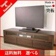 【あす楽】Edge TV Board 150 テレビ台 TV台 テレビラック テレビボード センターテーブル ローボード 北欧テイスト モダン 日本製
