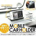 スマートフォン用 超強力粘着 車載シリコンホルダー 携帯スタンド iphone ipod touch Android ジェルマット【iphone5】